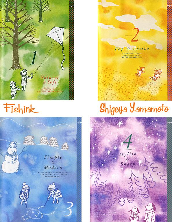 Fishinkblog 7529 Shigeya Yamamoto 4